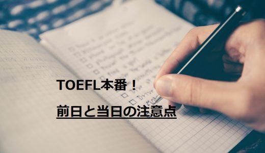 明日TOEFL本番だよ!前日と当日にやるべきこと・注意点