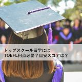 留学に必要なTOEFLスコアアイキャッチ画像