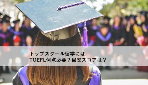 【まとめ】トップスクール留学には TOEFL何点が必要?2019年入学版スコア一覧