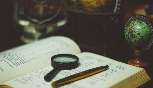 MBAスクールを比較するための情報収集どうしてる?【調査方法8選】
